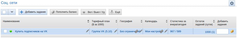 Интерфейс задания - накрутка подписчиков вконтакте