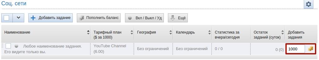 накрутка подписчиков в инстаграме задания